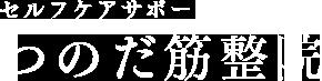 藤沢本町の整体 つのだ筋整院 - セルフケアサポート